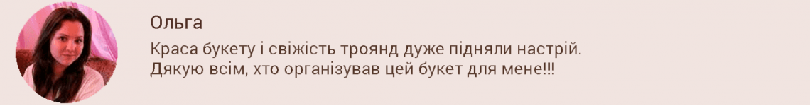 відгук 1